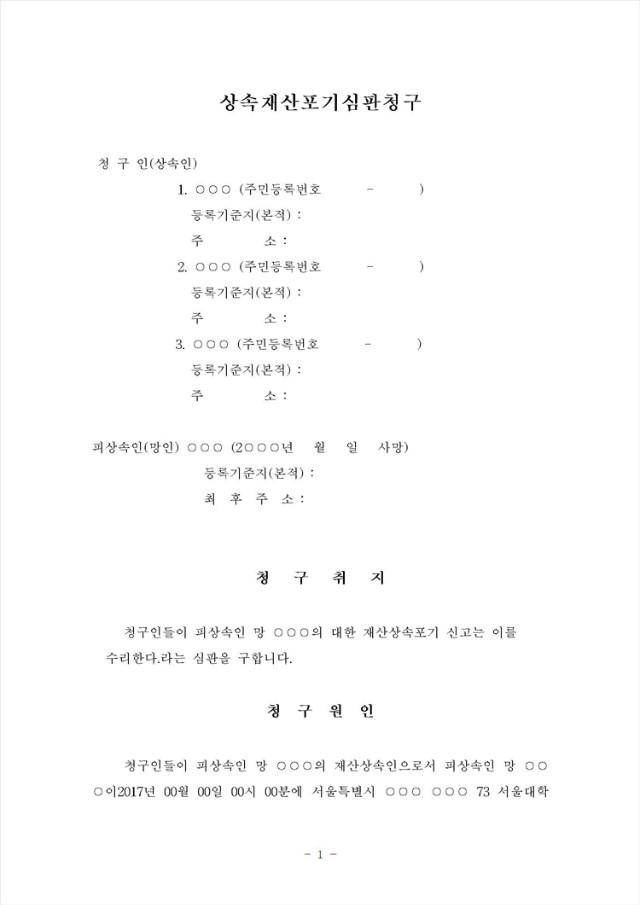 상속재산포기심판청구서001.jpg