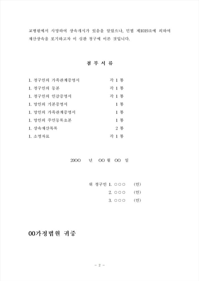 상속재산포기심판청구서002.jpg