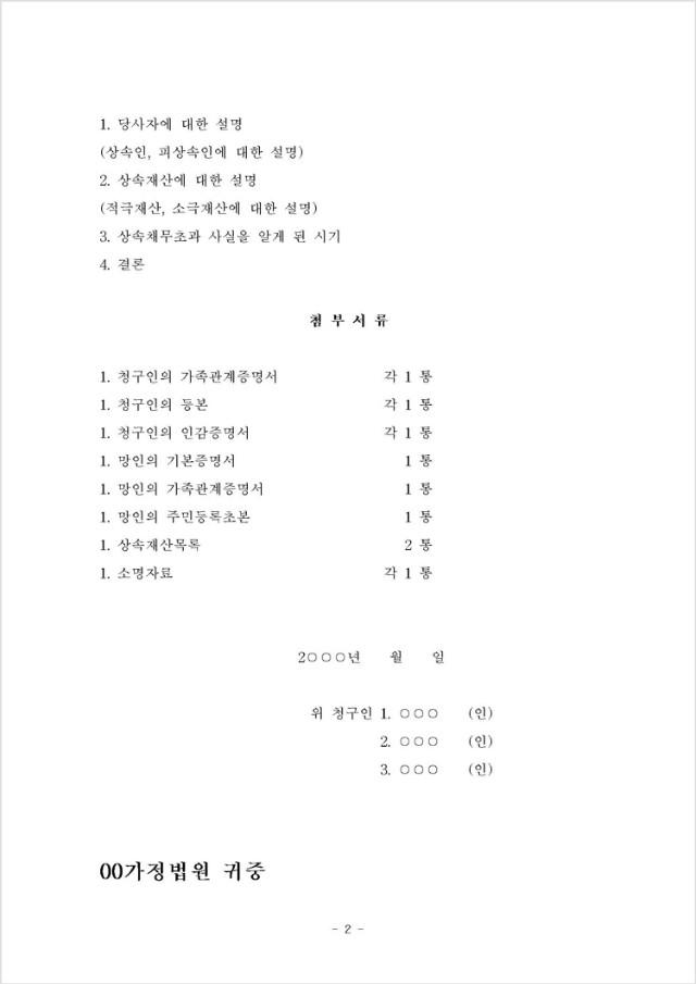 상속한정승인심판청구002.jpg