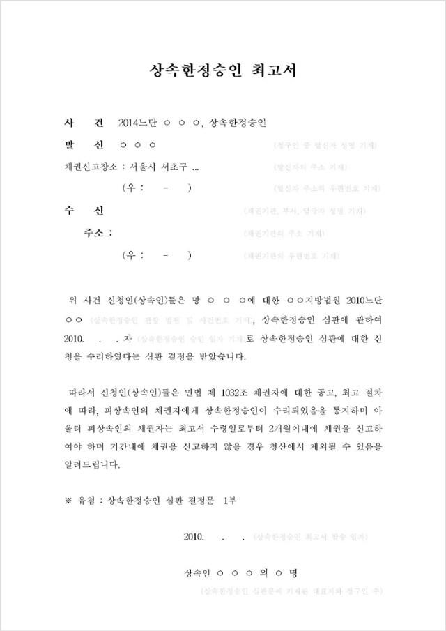상속한정승인-최고서001.jpg