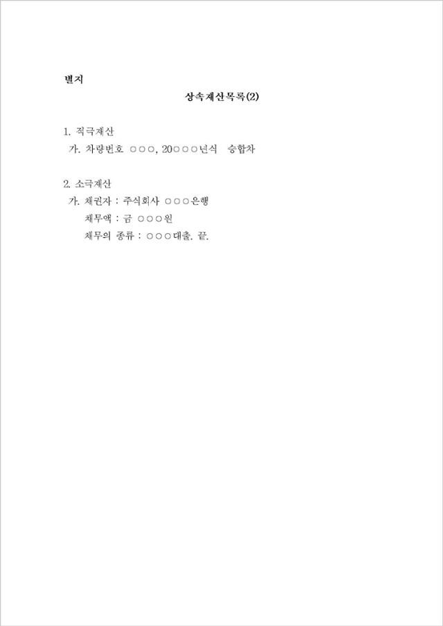 상속재산목록-경정신청서(한정승인)003.jpg
