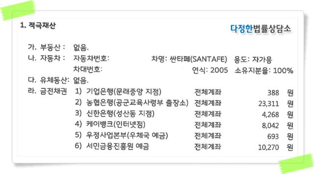 01-상속재산목록-적극재산.png