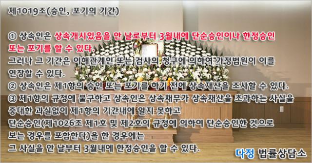 한정승인_상속포기_신고기간.jpg
