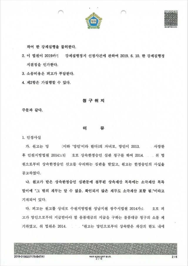 02-제3자이의소판결문_페이지_1.jpg