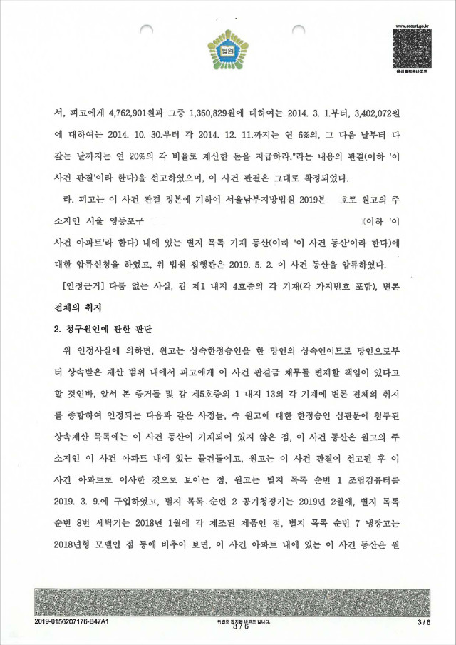 03-제3자이의소판결문_페이지_1.jpg