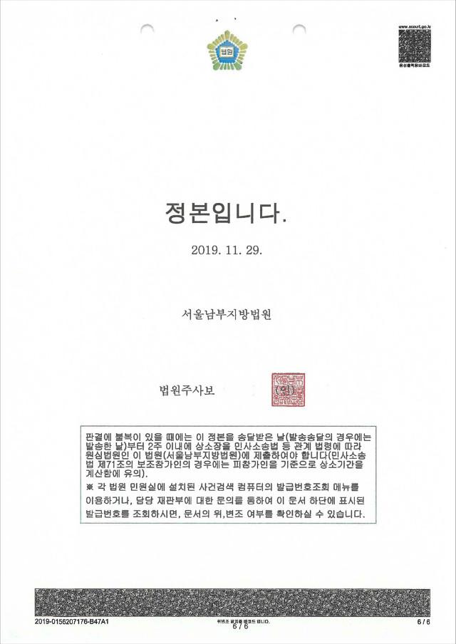 06-제3자이의소판결문_페이지_1.jpg