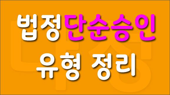 법정단순승인유형정리.jpg
